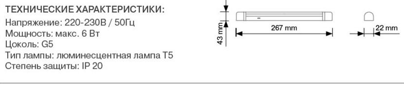 T5 G5 86W BLB / TL 6 BLB Люм. / УФ Светильник T5 6W BLB в Киеве (044) 362-27-09, Николаев (0512) 59-07-67