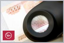 Купить детектор валют pro cl 16 lpm з лупа prol 10 xp.