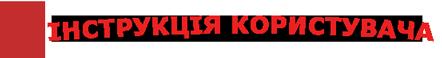moniron dec multi инструкция ПОЛЬЗОВАТЕЛЯ ― Скачать с сайта www.tcs.biz.ua на prom.ua